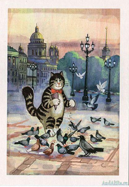 Коты родионовой открытки 59