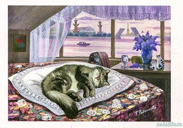 Коты родионовой открытки 64